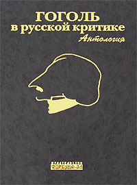 Гоголь в русской критике гоголь в русской критике