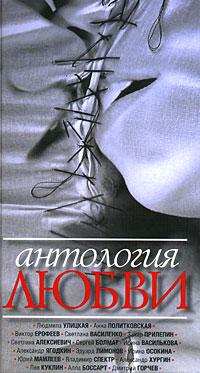 Антология любви антология за границами снов