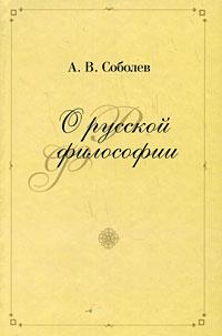 А. В. Соболев О русской философии внезапная страсть
