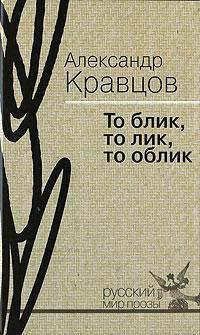 Александр Кравцов То блик, то лик, то облик раймон арон раймон арон мемуары 50 лет размышлений о политике
