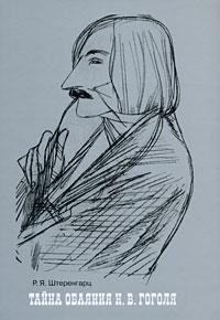 Р. Я. Штеренгарц Тайна обаяния Н. В. Гоголя н в цегельная в поисках своего я