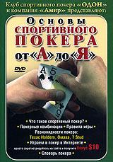Основы спортивного покера от А до Я бегонию корневую в украине