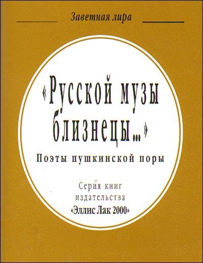 Русской музы близнецы.... Поэты пушкинской поры поэты пушкинской поры