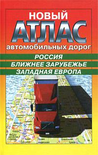 Новый атлас автомобильных дорог. Россия. Ближнее зарубежье. Западная Европа пункты доставки