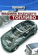 Discovery: Машина будущего. Топливо