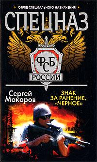 Сергей Макаров Спецназ ФСБ. Знак за ранение, Черное макаров сергей спецназ фсб приказ выполнен комплект из 4 книг