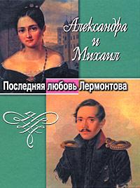 Лидия Белова Александра и Михаил. Последняя любовь Лермонтова смирнова любовь вкусные пловы