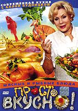 Просто вкусно: Мясные и рыбные блюда владислава миронова мясные и рыбные консервы своими руками