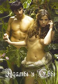 Адамы и Евы. В. Р. Кананов
