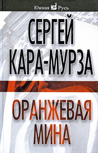 Кара-Мурза С.Г. и др. Оранжевая мина