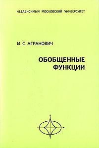 М. С. Агранович Обобщенные функции vitek vt 1625 st
