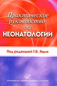 Под редакцией Г. В. Яцык Практическое руководство по неонатологии гемолитическая болезнь плода и новорожденного руководство
