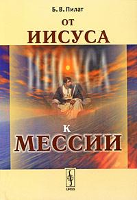 От Иисуса к Мессии. Б. В. Пилат