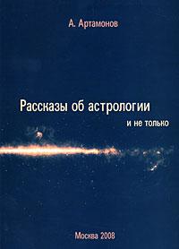 А. Артамонов Рассказы об астрологии и не только кирюшин и большая книга астрологии составление прогнозов