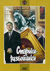 Старики - разбойники фильмы эльдара рязанова том2 5