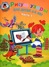 Егупова В.А. Рисую узоры. Для детей 4-5 лет. В 2 частях. Часть 1 пишу буквы для детей 5 6 лет в 2 х частях часть 1