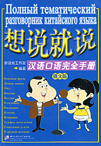 Полный тематический разговорник китайского языка (+ CD) духовные беседы 1 cd