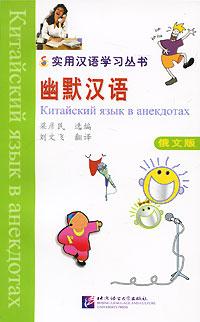 Китайский язык в анекдотах силикон китайский в розницу