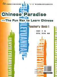 Chinese Paradise: The Fun Way to Learn Chinese: Teacher's Book 1