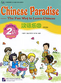 Chinese Paradise: The Fun Way to Learn Chinese: Workbook: 2A