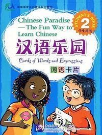 Chinese Paradise: The Fun Way to Learn Chinese: Cards of Words and Expressions: Student's Book 2 fuhua l chinese paradise cards of words and expressing 1 царство китайского языка карточки слов и выражений 1