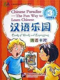 Chinese Paradise: The Fun Way to Learn Chinese: Cards of Words and Expressions: Student's Book 3 косметичка женская dakine womens accessry case sherwood blue