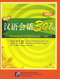 Разговорная китайская речь 301. Часть 2 kang y conversational chinese 301 vol 2 3rd russian edition разговорная китайская речь 301 часть 2 третье русское издание textbook