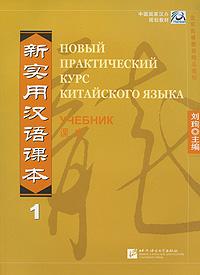 Новый практический курс китайского языка 1 афанасьева о новый курс англ языка 7 кл раб тетр 2