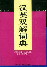 Chinese-English Dictionary a chinese english dictionary learning chinese tool book chinese english dictionary chinese character hanzi book