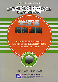 A Learner's Chinese Dictionary: Illustrations of the Usages a learner s chinese dictionary illustrations of the usages