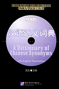 A Dictionary of Chinese Synonyms with English Translation a learner s chinese dictionary illustrations of the usages