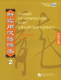Новый практический курс китайского языка 2 афанасьева о новый курс англ языка 7 кл раб тетр 2