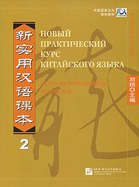 Новый практический курс китайского языка. Сборник упражнений 2 афанасьева о новый курс англ языка 7 кл раб тетр 2