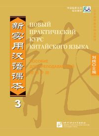 New Practical Chinese Reader vol.3 (Russian edition)