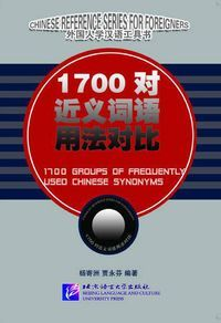 1700 Groups of Frequently Used Chinese Synonyms что можно на 1700