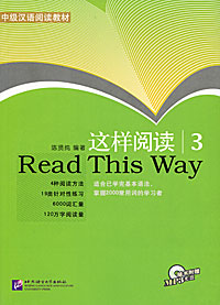 Read This Way 3 (+ CD) bruce tulgan work this way