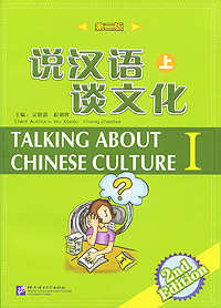 Talking about Chinese Culture: Volume 1 (+ CD) textile volume 1 issue 3 the journal of cloth and culture textile