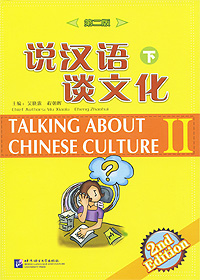 Talking about Chinese Culture: Volume 2 (+ CD) chinese language and culture part 2