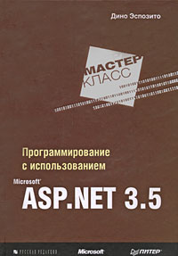 Дино Эспозито Программирование с использованием Microsoft ASP.NET 3.5 книга мастеров