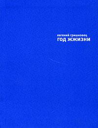 Год жжизни печать и революция журнал литературы искусства критики и библиографии книга 7 1922 год