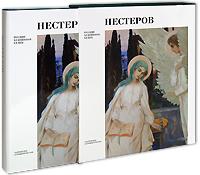 П. Ю. Климов Нестеров (подарочное издание) климов п михаил нестеров