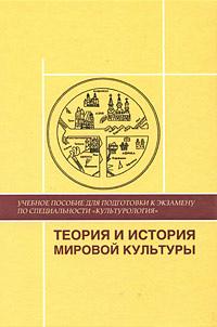 Теория и история мировой культуры