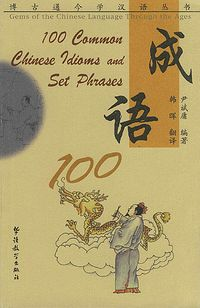 100 Common Chinese Idioms and Set Phrases el chinese idioms about horses and their related stories book with cd элементарный уровень китайские рассказы о лошадях и историях с ними книга