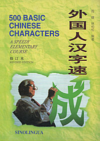 500 Basic Chinese Characters: A Speedy Elementary Course intensive chinese course chinese characters and reading 2 for elementary chinese english comments