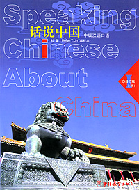 Speaking Chinese About China hsk vocabulary series commonly used prepositions explaination and exercises primary and secondary