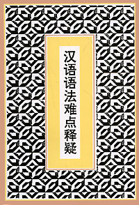 Difficult Points in Chinese Grammar hashemi l thomas b cambridge english grammar for pet grammar reference and practice