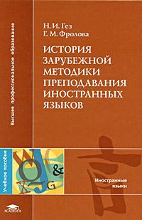Н. И. Гез, Г. М. Фролова История зарубежной методики преподавания иностранных языков