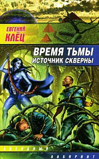 Евгений Клец Время тьмы. Источник скверны