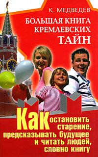 Большая книга кремлевских тайн. Как остановить старение, предсказывать будущее и читать людей, словно книгу