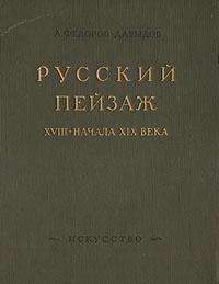 Скачать Русский пейзаж XVIII - начала XIX века быстро
